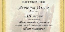 Ясенчук Олеся