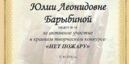 Барыбина Ю. Л.