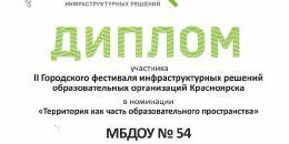 II Городской фестиваль инфраструктурных решений образовательных организаций Красноярска