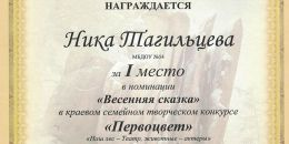 Диплом 1 место Ника Тагильцева Ника
