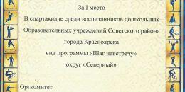 Грамота 1 место команда воспитанников МБДОУ Подвжные игры