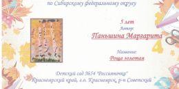 Осень 2019 2 м Паньшина_000367