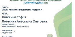 Диплом 2 степени Потехина Софья Синичкин день