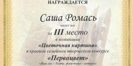 Диплом 3 место Ромась Саша