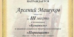 Диплом 3 место Машуков Арсений