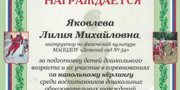 Грамота Яковлева Л.М. Керлинг