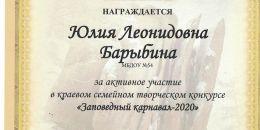 Благодарственное письмо Барыбина Ю.Л. столбы