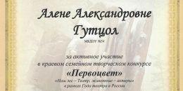 Благодарственное письмо Гутцол А.А. Первоцвет