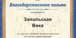 909 Запольская Вика
