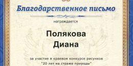 912 Полякова Диана