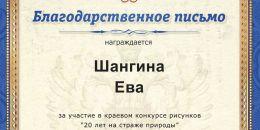 914 Шангина Ева