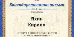 915 Яхин Кирилл