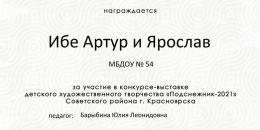 8Ибе Артур и Ярослав