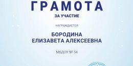 Грамота_117