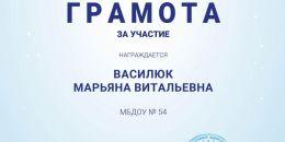 Грамота_146