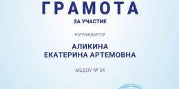 Грамота_23
