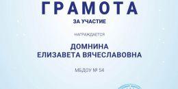 Грамота_249