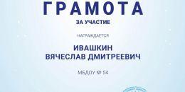 Грамота_338