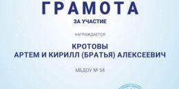 Грамота_449
