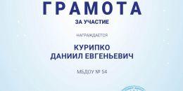Грамота_473