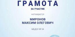 Грамота_565