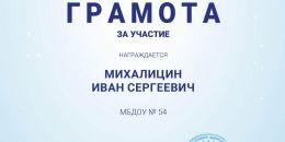 Грамота_571