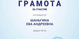 Грамота_934