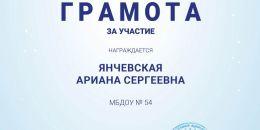 Грамота_987