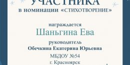Шаньгина Ева