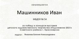 Машинников Иван