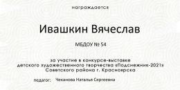 Ивашкин Вячеслав