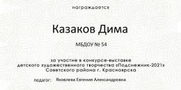 Казаков Дима