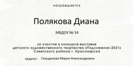 Полякова Диана