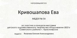 Кривошапова Ева