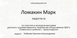 Ломакин Марк