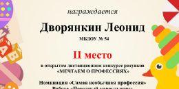 Диплом 2место МЕЧТАЕМ О ПРОФЕССИЯХ Дворянкин Леонид