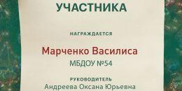 Марченко Василиса
