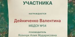 Дейниченко Валентина