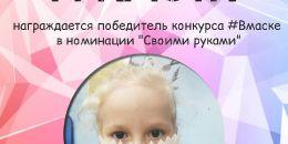 вмаске Верещагина Яна