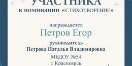Петров Егор стих