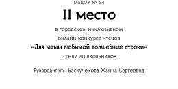 Диплом Колмаков