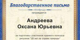 907. Андреева