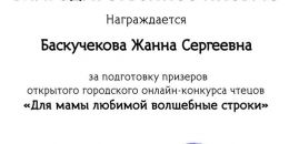 Баскучекова Жанна Сергеевна
