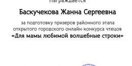 Баскучекова Жанна Сергеевна (2)