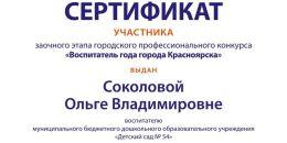 Соколовой Ольге Владимировне ДОУ № 54 (1)